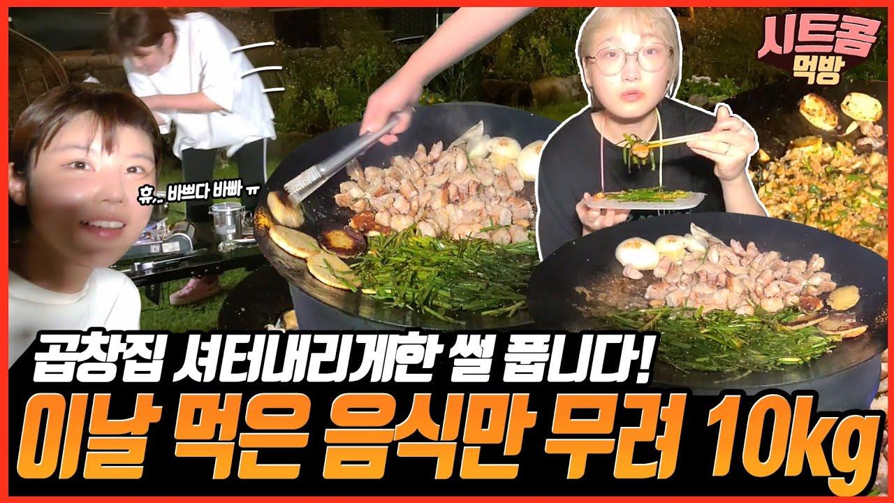 [시트콤 먹방]  12시간 공복인 상태로 덕자 언니를 만났다.😵 히밥이 배 채우기 (feat.덕자)