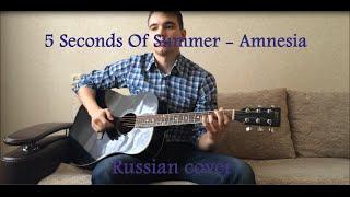 Скачать 5 Seconds Of Summer Amnesia Russian Cover