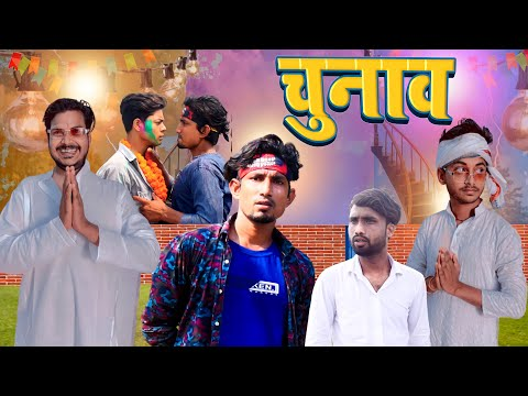 Chunav | चुनाव | Mani Meraj Vines |