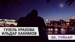 Клип Гузель Уразовой и Ильдара Хакимова: «Эх туйлар»