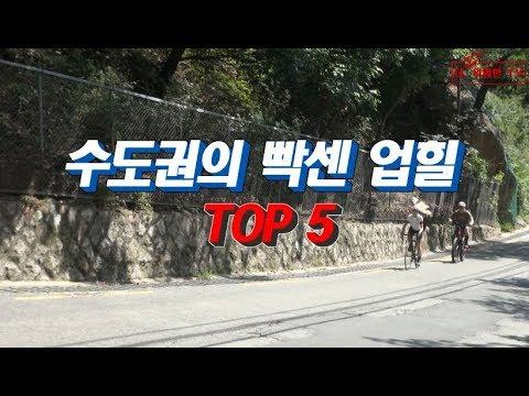 수도권의 빡센 업힐 TOP5