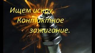 ищем искру.Контактное(простое) зажигание(зил,газ,ваз,москвич)