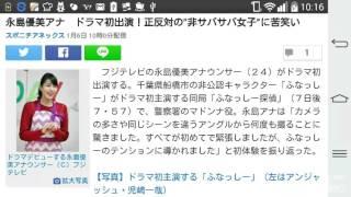 """永島優美アナ ドラマ初出演!正反対の""""非サバサバ女子""""に苦笑い スポニ..."""