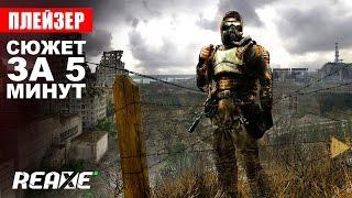 S.T.A.L.K.E.R. Тени Чернобыля ■ Плейзер ■ Сюжет за 5 минут ■ Быстрое прохождение