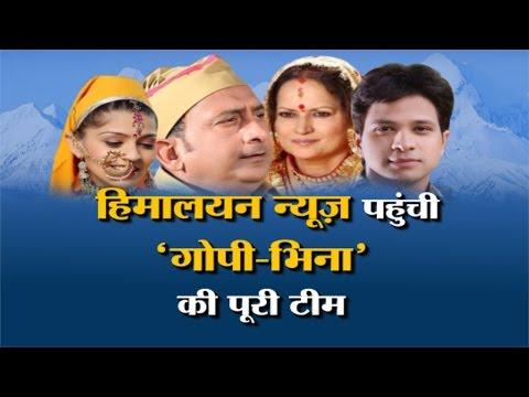 कैसे बनी उत्तराखंण्ड की सबसे महंगी फिल्म 'GOPI BHINA'..Hemant Pandey, Himani Shivpuri, Twisha