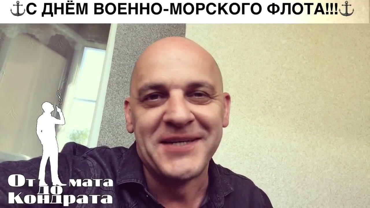 С ДНЁМ ВОЕННО МОРСКОГО ФЛОТА!