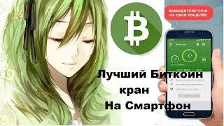 bitcoin crane лучший биткоин кран  жирный кран