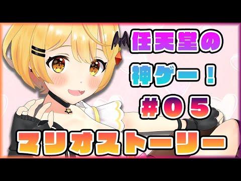 任天堂の神ゲー!マリオストーリー実況🌟#5【ホロライブ/夜空メル】