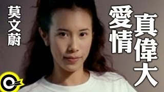 莫文蔚 Karen Mok【愛情真偉大】Official Music Video