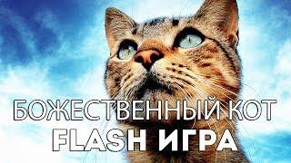 [FLASH ИГРА] CAT GOD - БОГ КОТ И ЖАЛКИЕ ЛЮДИШКИ
