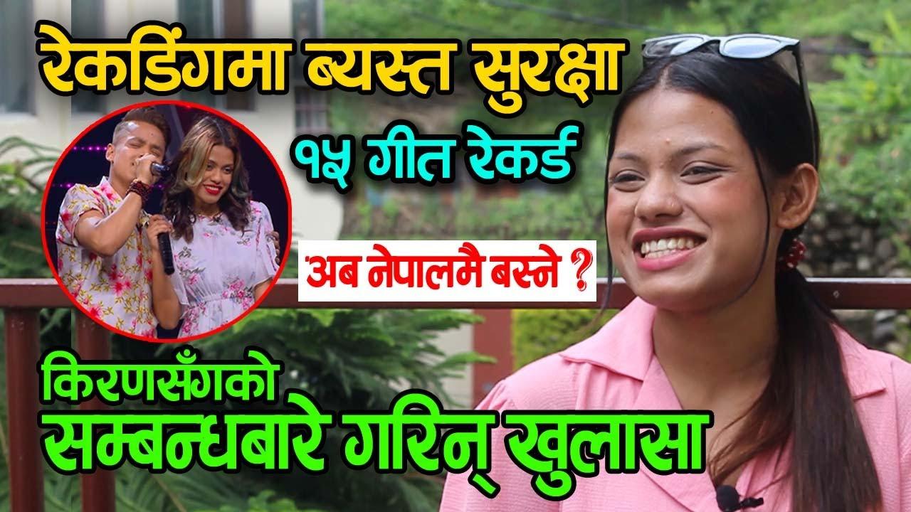Download Voice बाट बाहिरिएकि सुरक्षा रेकर्डिङ्गमा व्यस्त    किरणसँगकाे सम्वन्धबारे बाेलिन   Suraksha Sinchury