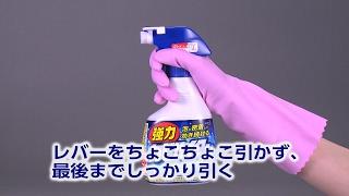花王 強力カビハイター スプレー方法 動画広告.