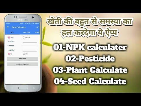 फार्म कैलकुलेटर मोबाइल एप्लीकेशन,Farm Calculater       mobile application