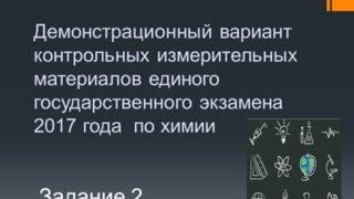 Демоверсия ЕГЭ. Химия 2017. Задание 2.