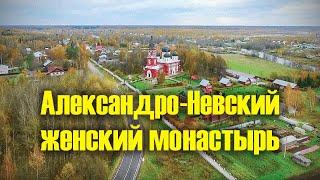 Александро-Невский женский монастырь, село Маклаково, Московская область