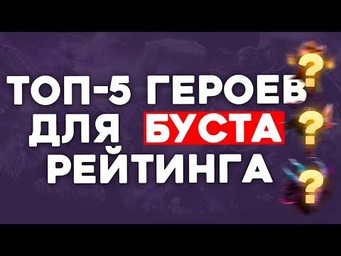 видео: 🏆ТОП-5 ГЕРОЕВ ДЛЯ БУСТА В ДОТА 2
