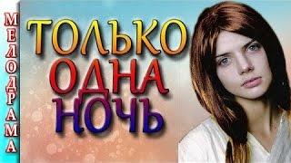Русская мелодрама 2016 Только одна ночь , Россия