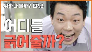 웹드라마 [뭐하나볼까] EP.3 법카의 재구성