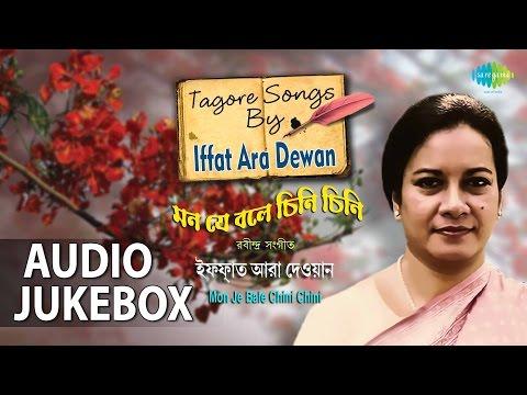 Tagore Songs By Iffat Ara Dewan | Bengali Mon Je Bale Chini Sangeet Jukebox