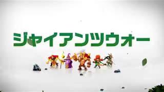 本気バトルRPG「ジャイアンツウォー」プロモーション動画(Google Play登録用)}