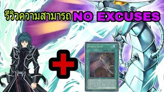 Yu Gi Oh! Duel Links วิธีใช้ Power Bond โดย ความสามารถของ No Excuses