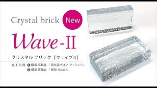 【Wave-Ⅱ(ウェイブ2)】新しくなったCrystal Brick波面状クリア!施工事例も紹介!