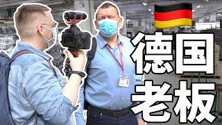 在中国的德国公司大老板生活怎么样?都开豪华车住豪宅吗?