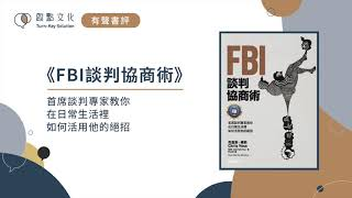 [有聲書評]《FBI談判協商術》凱宇說給你聽