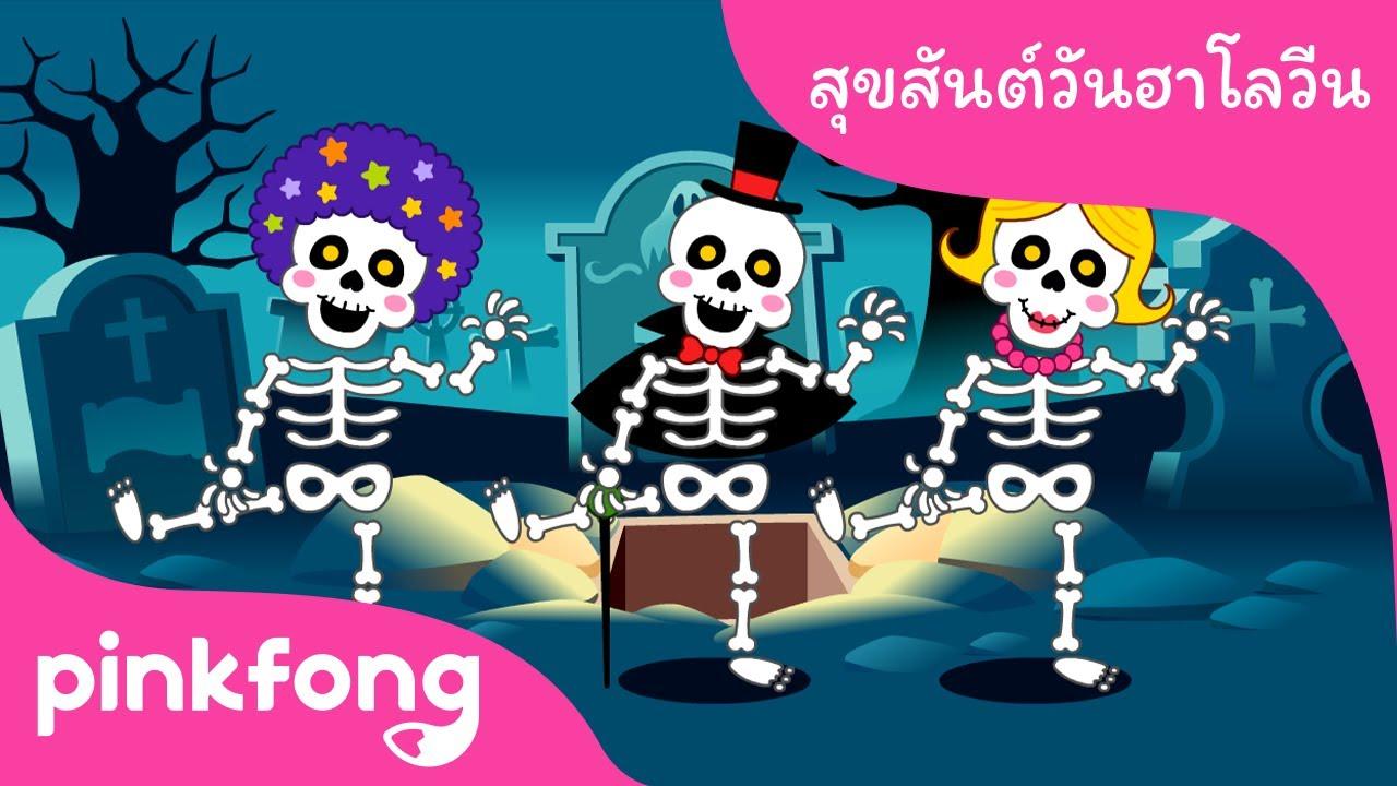 โครงกระดุ๊กกระดิ๊ก และเพลงอื่นๆ   เพลงฮัลโลวีน   Halloween Songs   พิ้งฟอง(Pinkfong) เพลงและนิทาน