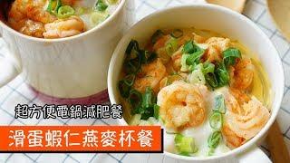 滑蛋蝦仁燕麥杯餐|超方便電鍋減肥餐|077|Cup Oat meal with shrimps and eggs