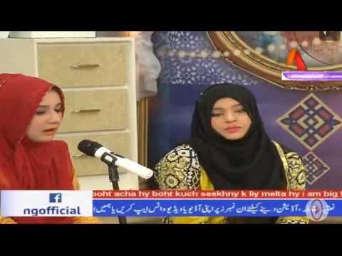 Mominah Akram  ATV  Naat program  2017