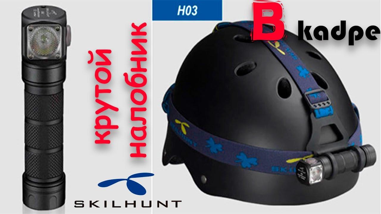 Skilhunt h02 обзор налобный универсальный фонарь. В рамках программы
