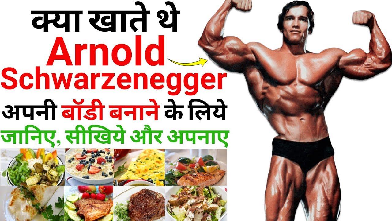 Arnold Schwarzenegger Diet Plan In Hindi Arnold Schwarzenegger Meal Plan Arnold Diet Plan Hindi Youtube