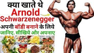 Arnold Schwarzenegger Diet Plan in Hindi | Arnold Schwarzenegger Meal Plan | Arnold Diet Plan Hindi