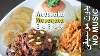 Moussaka - No Music Version (musaqaca) مسقعة