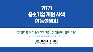 (경기테크노파크) 2021 중소기업 지원 시책 합동설명…
