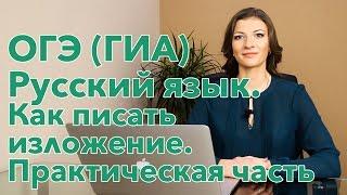 ОГЭ (ГИА) Русский язык. Как писать изложение. Практическая часть