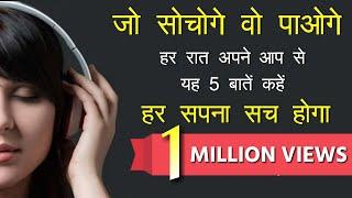 jo sochoge wo paoge Subconscious mind power Motivational video in hindi by mann ki awaaz