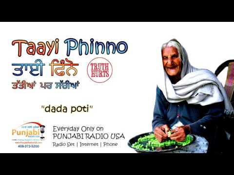 04 october 2016Taayi Phinno  tayo on dada poti punjabi radio usa