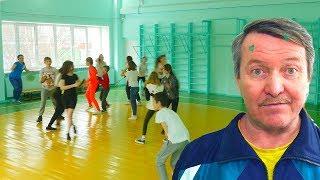 ПЕСНИ В РЕАЛЬНОСТИ. Юрий Иванович подменил физрука на уроке физры...