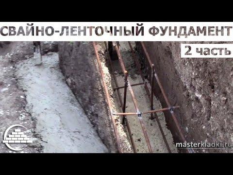 """Фундамент под забор -""""Свайно-ленточный"""" 2-часть - [masterkladki]"""