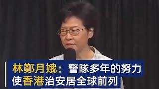 林郑月娥:警队多年的努力使香港治安居全球前列 | CCTV