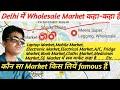 Delhi में Wholesale Market कहा-कहा हैं  !!  Delhi में कौन सा Market किस लियें famous हैं !!