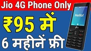Jio Phone केवल 95 रुपये में  |  Jio की 17 सितम्बर की नई खुसखबरी सुनकर झूम उठेगे आप  |