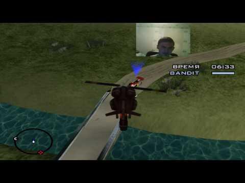 Как пройти миссию с вертолетом в гта сан андреас