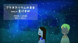 【 ʕ •ᴥ•ʔ 】プラネタリウムの真実 | Planetarium no Shinjitsu