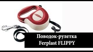 Поводок рулетка Ferplast FLIPPY