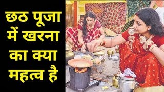 Chhath Puja 2018 में जानें क्या होता है Kharna| What is Chhath Puja Kharna |The Garam Post