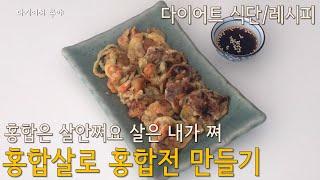 [홍합살 요리, 다이어…