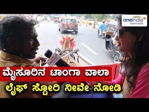 Mysore: Interesting Life Story of Tonga Wallah; Watch Here | Oneindia Kannada